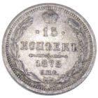 15 копеек 1878 г. СПБ-НФ