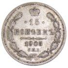 15 копеек 1905 г. СПБ-АР