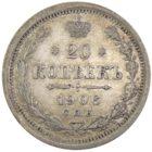 20 копеек 1906 г. СПБ-ЭБ