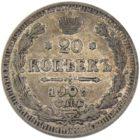 20 копеек 1909 г. СПБ-ЭБ