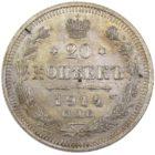 20 копеек 1914 г. СПБ-ВС