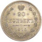 20 копеек 1915 г. СПБ-ВС