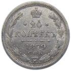 20 копеек 1879 г. СПБ-НФ
