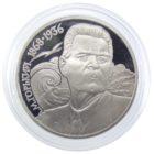 1 рубль 1988 г. «Максим Горький» PROOF