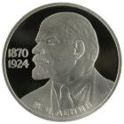 1 рубль 1985 г. «115-летие В. И. Ленина» (новодел) PROOF