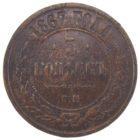 5 копеек 1867 г. ЕМ (новый тип)