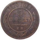5 копеек 1870 г. ЕМ