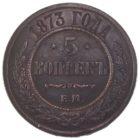 5 копеек 1873 г. ЕМ