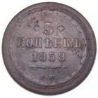 5 копеек 1858 г. ЕМ (старый тип)