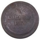 5 копеек 1860 г. ЕМ