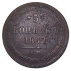 5 копеек 1862 г. ЕМ