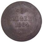 5 копеек 1864 г. ЕМ