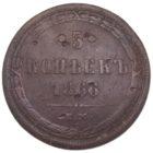 5 копеек 1866 г. ЕМ