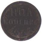 Пол копейки 1925 г.