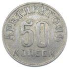 Шпицберген. 50 копеек 1946 г.