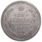 20 копеек 1867 г. СПБ-HI