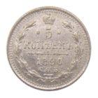 5 копеек 1890 г. СПБ-АГ