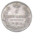 5 копеек 1826 г. СПБ-НГ