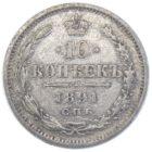 10 копеек 1891 г. СПБ-АГ