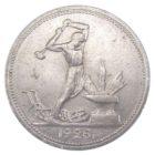 50 копеек 1926 г. ПЛ