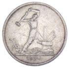 50 копеек 1924 г. ТР