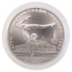 5 рублей 1980 г. «Гимнастика»  UNC