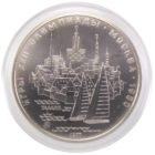 5 рублей 1977 г. «Таллин» UNC