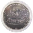 5 рублей 1977 г. «Минск» UNC