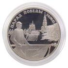 2 рубля 1995 г. «Парад Победы»
