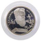2 рубля 1994 г. «115-летие со дня рождения П.П. Бажова»