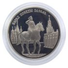 2 рубля 1995 г. «Парад Победы-Жуков на коне»
