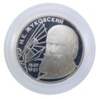 2 рубля 1997 г. «150-летие со дня рождения Н.Е. Жуковского»