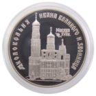 3 рубля 1993 г. «Колокольня Ивана Великого» PROOF