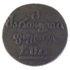Грузия. Бисти 1810 г.