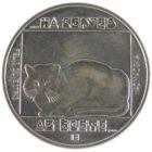 Венгрия. 200 форинтов 1985 г. «Дикая Кошка»