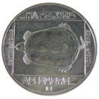 Венгрия. 200 форинтов 1985 г. «Прудовая черепаха»