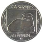 Венгрия. 200 форинтов 1985 г. «Выдра»