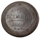 5 копеек 1808 г. ЕМ (Большая Корона)