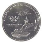 25 рублей 2018 г. «Армейские международные игры»