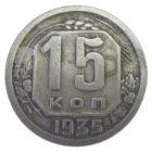 15 копеек 1935 г.