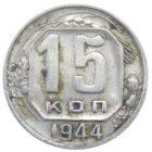 15 копеек 1944 г.