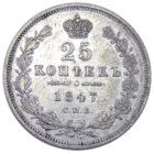 25 копеек 1847 г. СПБ-ПА