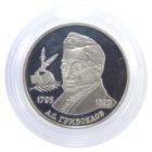 2 рубля 1995 г. «200-летие со дня рождения А.С. Грибоедова» PROOF