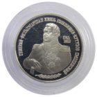 2 рубля 1995 г. «Кутузов»