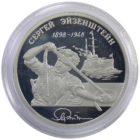 2 рубля 1998 г. «Эйзенштейн. Броненосец»