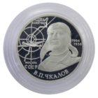 2 рубля 2004 г. «Чкалов»