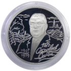 2 рубля 2007 г. «Соловьёв-Седой»