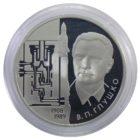2 рубля 2008 г. «Глушко»
