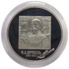 2 рубля 2006 г. «Врубель»