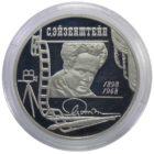2 рубля 1998 г. «Эйзенштейн. Портрет»